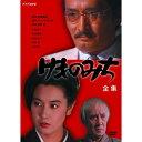 けものみち DVD-BOX 全2枚セット