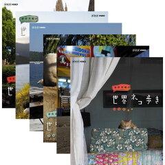 送料無料世界ネコ歩きのBD-BOX 第6弾!岩合光昭の世界ネコ歩き 第6弾 ブルーレイ 全6枚セット 1...