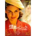 ベストセラー原作を映像化した海外ドラマがDVD-BOXで登場500円クーポン発行中!情熱のシーラ DV...