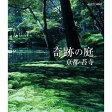 奇跡の庭 京都・苔寺 ブルーレイ