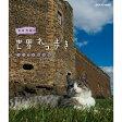 岩合光昭の世界ネコ歩き スコットランド ブルーレイ