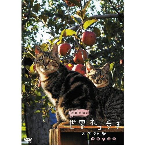 岩合光昭の世界ネコ歩きスペシャル津軽の四季
