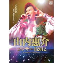 山内惠介コンサート2012〜20代最後!惠介魅せます。〜
