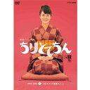 連続テレビ小説 ちりとてちん DVD-BOX1 苦あれば落語あり 全4枚セット - NHKスクエア DVD・CD館