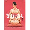 連続テレビ小説 ちりとてちん DVD-BOX2 割れ鍋にドジ蓋 全4枚セット - NHKスクエア DVD・CD館