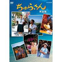 連続テレビ小説ちゅらさん完全版DVD-BOX全13枚セット