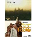 NHKスペシャル アジア巨大遺跡 ブルーレイ BOX 全4枚セット