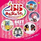 NHKみんなのうた 55 アニバーサリー・ベスト 〜ともだちみつけた〜
