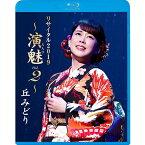 丘みどりリサイタル2019 〜演魅(えんび) Vol.2〜 ブルーレイ BD
