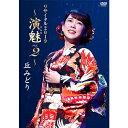 丘みどりリサイタル2019 〜演魅(えんび) Vol.2〜 DVD