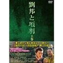 劉邦と項羽 上巻 全4枚セット DVD