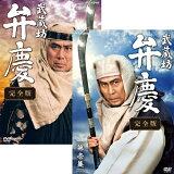 武蔵坊弁慶 完全版 DVD全2巻セット