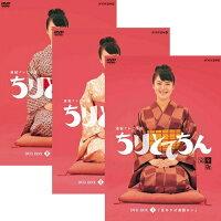 連続テレビ小説ちりとてちんDVD全3巻セット