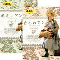 赤毛のアン(新価格版)DVD全2巻セット