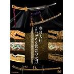 春日大社 よみがえる黄金の太刀 〜平安の名宝に秘められた技〜 DVD