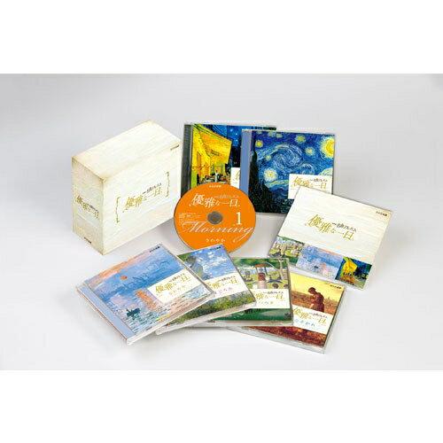 CD NHK名曲アルバム 〜優雅な一日〜 CD-BOX 全6枚