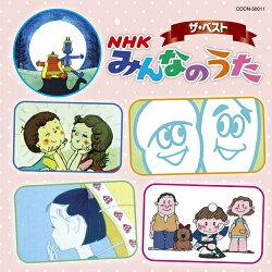 ザ・ベスト NHKみんなのうた