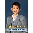 福田こうへい ミュージックビデオ集 DVD  A5クリアファイルを先着1000名様にプレゼント!