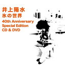 井上陽水 氷の世界 40th Anniversary Special Edition CD & DV