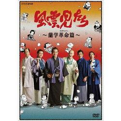 DVD 風雲児たち 蘭学革命篇