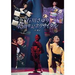 石川さゆり45周年記念リサイタル in 東京