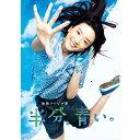 連続テレビ小説 半分、青い。 完全版 ブルーレイBOX1 全3枚 BD