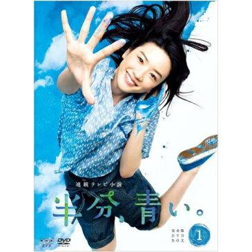 連続テレビ小説 半分、青い。 完全版 DVD-BOX1 全3枚