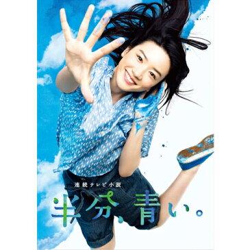 連続テレビ小説 半分、青い。 完全版 ブルーレイBOX3 全5枚 BD