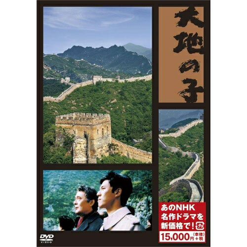 大地の子(新価格)DVD全6枚