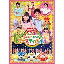 「おかあさんといっしょ」スペシャルステージ 〜みんなでわくわくフェスティバル!!〜 DVD