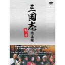 三国志 完全版 第三巻(廉価版)DVD 全4枚