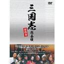 三国志 完全版 第四巻(廉価版)DVD 全4枚