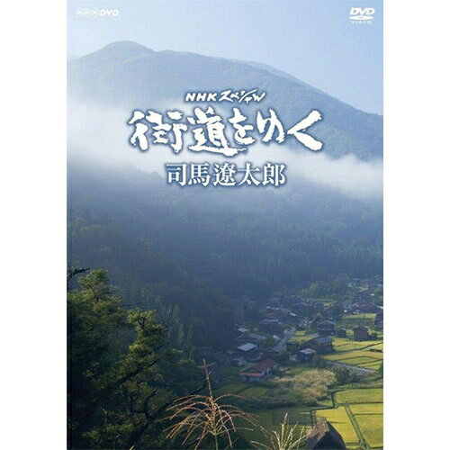 NHKスペシャル街道をゆくDVD-BOX全7枚(新価格)