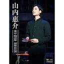 山内恵介 東京・明治座 初座長公演 DVD+ブルーレイ