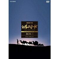 NHK特集シルクロードデジタルリマスター版DVDBOXI第1部絲綢之路(新価格)全6枚+特典ディスク1枚
