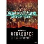 """NHKスペシャル MEGAQUAKE 南海トラフ巨大地震 迫りくる""""Xデー""""に備えろ"""