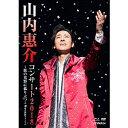 山内惠介コンサート 2018 〜歌の荒野に孤り立つ〜 DVD+ブルーレイ 全2枚 B2ポスターを先着1000名様にプレゼント!