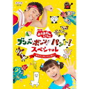 NHK「おかあさんといっしょ」ブンバ・ボーン! パント!スペシャル 〜あそびとうたがいっぱい〜 DVD