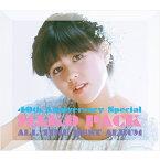石野真子 MAKO PACK [40th Anniversary Special] 〜オールタイム・ベストアルバム CD 全2枚+DVD 全2枚+スペシャルBOOK(限定盤)