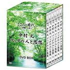 500円クーポン発行中!こころの時代 〜宗教・人生〜 中村 元 ブッダの人と思想 DVD-BOX 全6枚セット