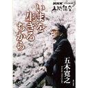 NHK人間講座 五木寛之 いまを生きるちから 全3枚セット