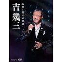 吉幾三 NHK熱唱の軌跡 DVD 全3枚