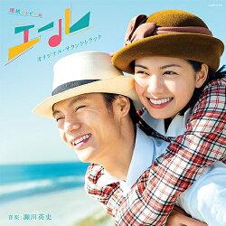 連続テレビ小説「エール」オリジナル・サウンドトラック CD