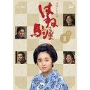 連続テレビ小説 はね駒(こんま) 完全版2 DVD 全6枚