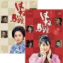 連続テレビ小説 はね駒(こんま) 完全版1&2 DVD