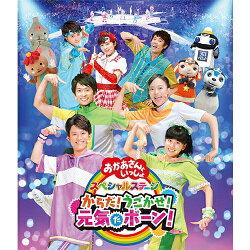 NHK「おかあさんといっしょ」スペシャルステージ からだ!うごかせ!元気だボーン! ブルーレイ BD