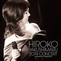 薬師丸ひろ子 2019 コンサート CD 全2枚