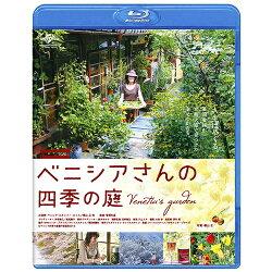 映画 ベニシアさんの四季の庭 ブルーレイ BD