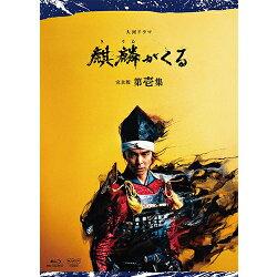 大河ドラマ 麒麟がくる 完全版 第壱集 ブルーレイBOX 全5枚 BD