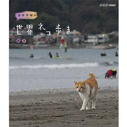 岩合光昭の世界ネコ歩き 鎌倉 ブルーレイ BD